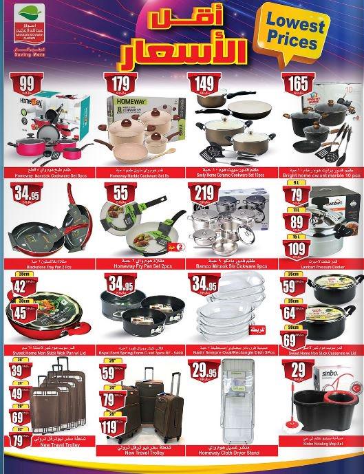 عروض العثيم الاسبوعية منتجات المطبخ والمنزل